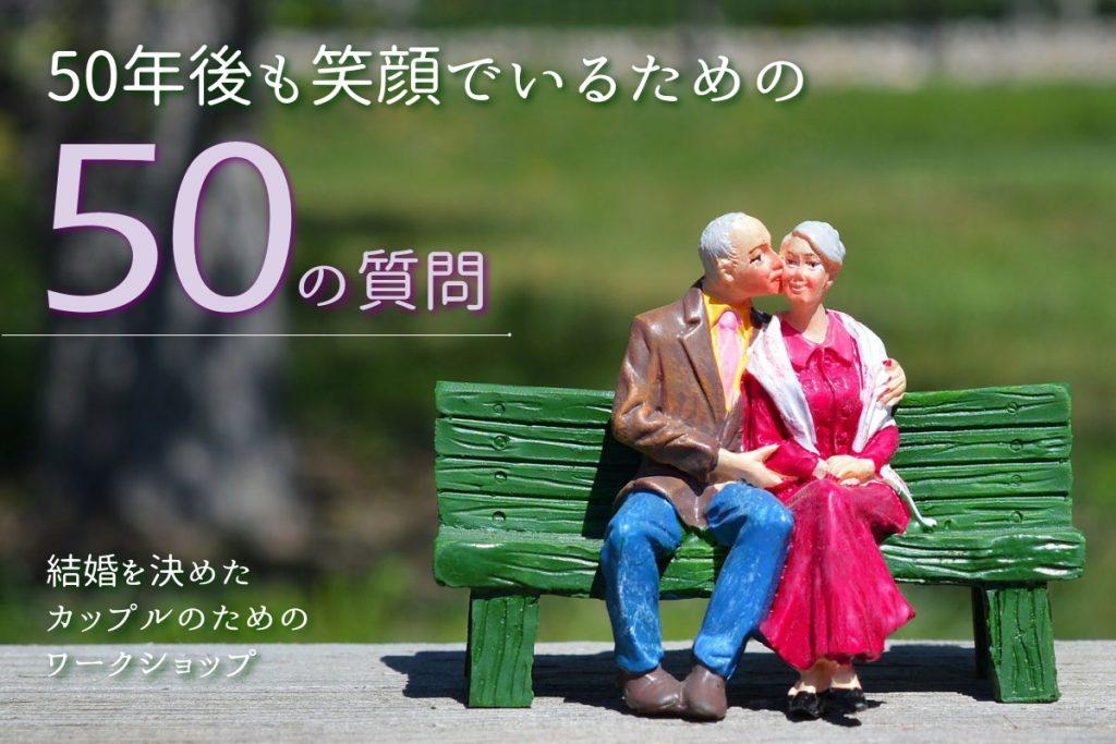 結婚 ワークショップ 「50年後も2人が笑顔でいるための50の質問」